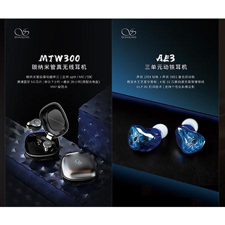 M8、AE3、MTW300、UA1/2……山灵夏季新品天团,耀眼来袭!